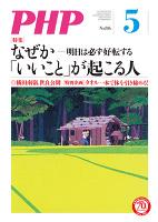 月刊誌PHP 2016年5月号