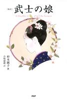 [新訳]武士の娘