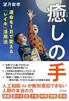 癒しの手(きずな出版)