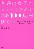 普通の女子がフリーランスで年収1000万円稼ぐ本(大和出版)