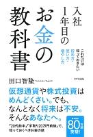 入社1年目のお金の教科書(きずな出版)