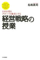 日本企業をグローバル勝者にする経営戦略の授業