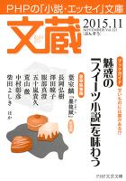文蔵 2015.11