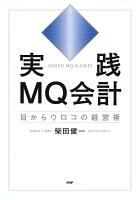 実践MQ会計