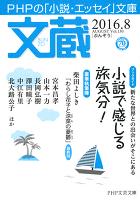 文蔵 2016.8