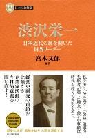 日本の企業家1 渋沢栄一