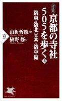 [決定版]京都の寺社505を歩く<下>