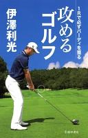 伊澤利光 攻めるゴルフ(池田書店)