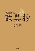 現代語訳 歎異抄