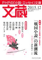 文蔵 2015.12