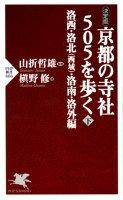 [決定版]京都の寺社505を歩く<上>