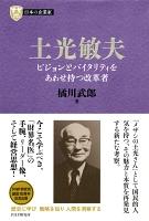 日本の企業家3 土光敏夫