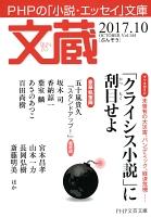 文蔵 2017.10