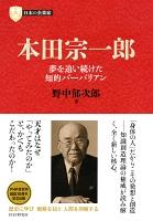 日本の企業家7 本田宗一郎