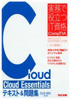 Cloud Essentials テキスト&問題集 CLO‐001対応版(TAC出版)