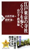 江戸東京の寺社609を歩く 山の手・西郊編