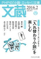 文蔵 2016.2