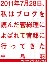 2011年7月28日、私はブログを読んだ菅総理によばれて官邸に行ってきた