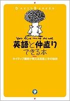 英語と仲直りできる本