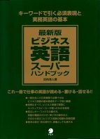 最新版 ビジネス英語スーパーハンドブック