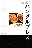 1日3分ハングルプレス VOLUME.2