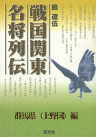 戦国関東名将列伝―群馬県(上野国)編