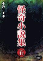 怪奇小説集 五