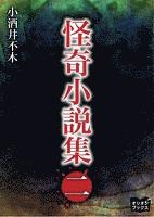 怪奇小説集 二