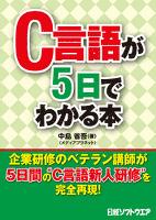 C言語が5日でわかる本(日経BP Next ICT選書)