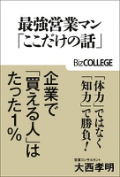 最強営業マン「ここだけの話」 企業で「買える人」は1% 「体力」ではなく「知力」で勝負!(BizCOLLEGE選書)