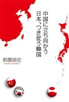 中国に立ち向かう日本、つき従う韓国