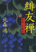 緋友禅 旗師・冬狐堂