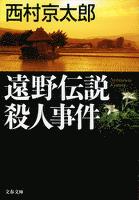 遠野伝説殺人事件