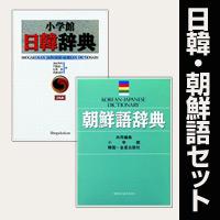 日韓辞典/朝鮮語辞典セット