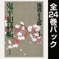 鬼平犯科帳【全24巻パック】