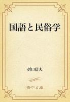 国語と民俗学