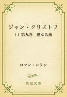 ジャン・クリストフ 11 第九巻 燃ゆる荊