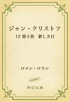 ジャン・クリストフ 12 第十巻 新しき日