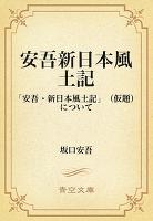 安吾新日本風土記 01 「安吾・新日本風土記」(仮題)について