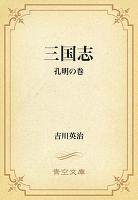 三国志 06 孔明の巻