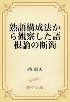 熟語構成法から観察した語根論の断簡