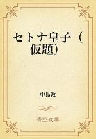 セトナ皇子(仮題)