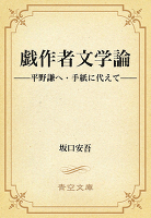 戯作者文学論 ──平野謙へ・手紙に代えて──