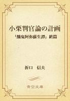 小栗判官論の計画 「餓鬼阿弥蘇生譚」終篇