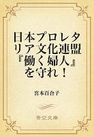 ブレーンライブラリー - 日本プロレタリア文化連盟『働く婦人』を守れ ...