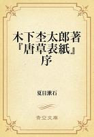 木下杢太郎『唐草表紙』序