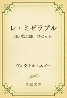 レ・ミゼラブル 05 第二部 コゼット