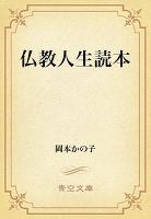 仏教人生読本