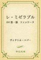 レ・ミゼラブル 04 第一部 ファンテーヌ