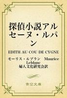 探偵小説アルセーヌ・ルパン
